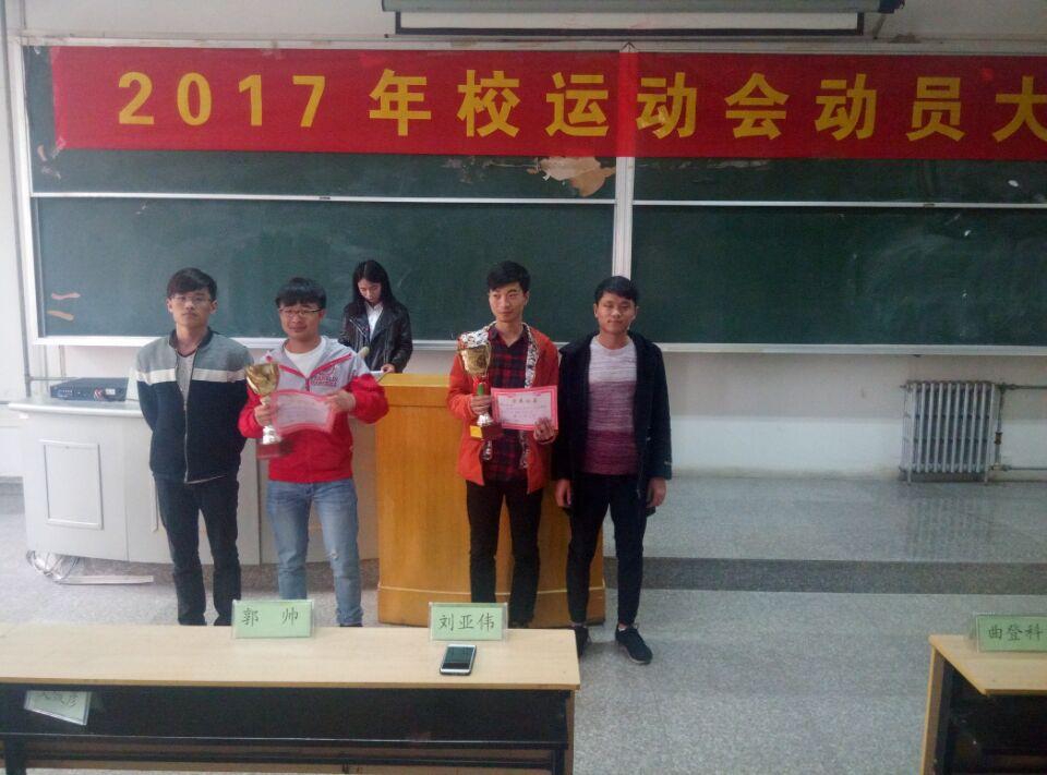 纺织学院举办2017年校运动会动员大会-河南工程学院